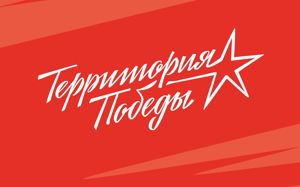 «Территория Победы» в Выборге 3 сентября!
