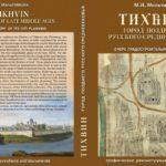 26 июня | Презентация книги М.И.Мильчика