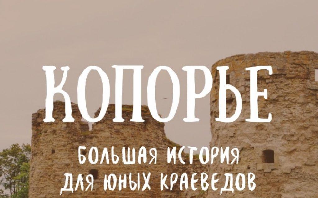 Юные краеведы приняли участие в создании книги о Копорье