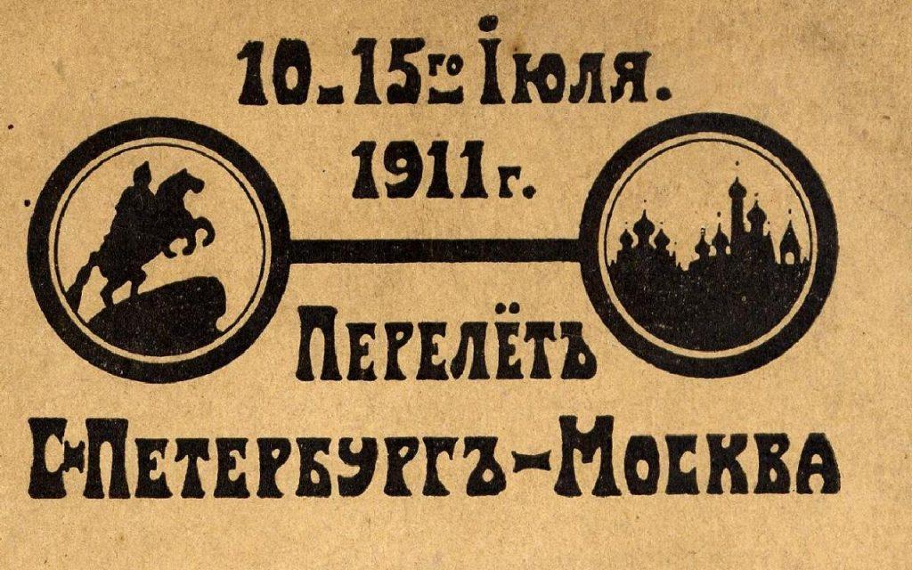Из Петербурга в Москву: воздушные гонки по-русски