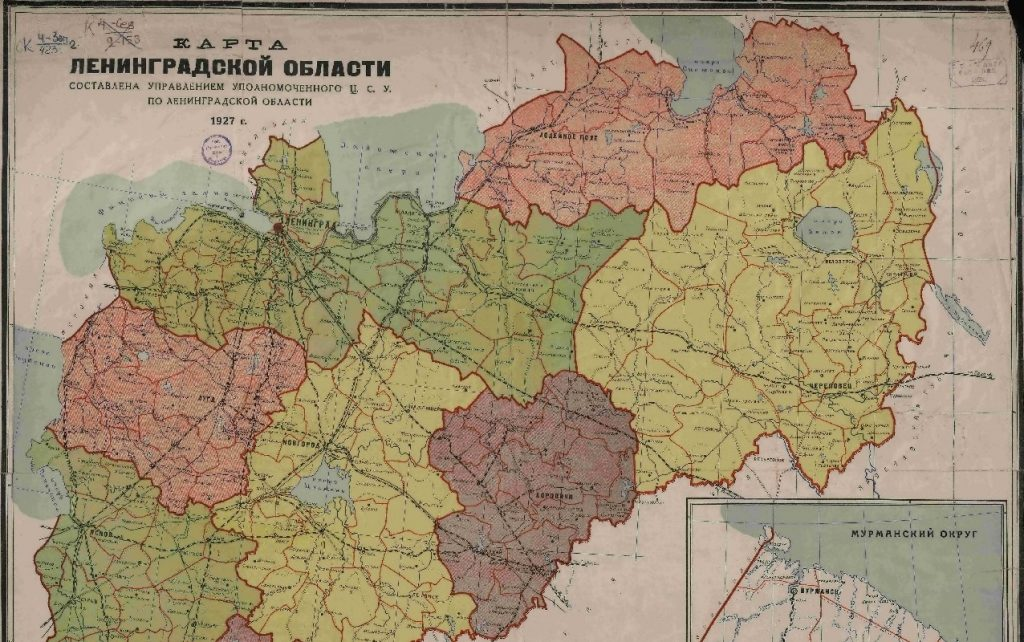 90 лет со дня образования Ленинградской области