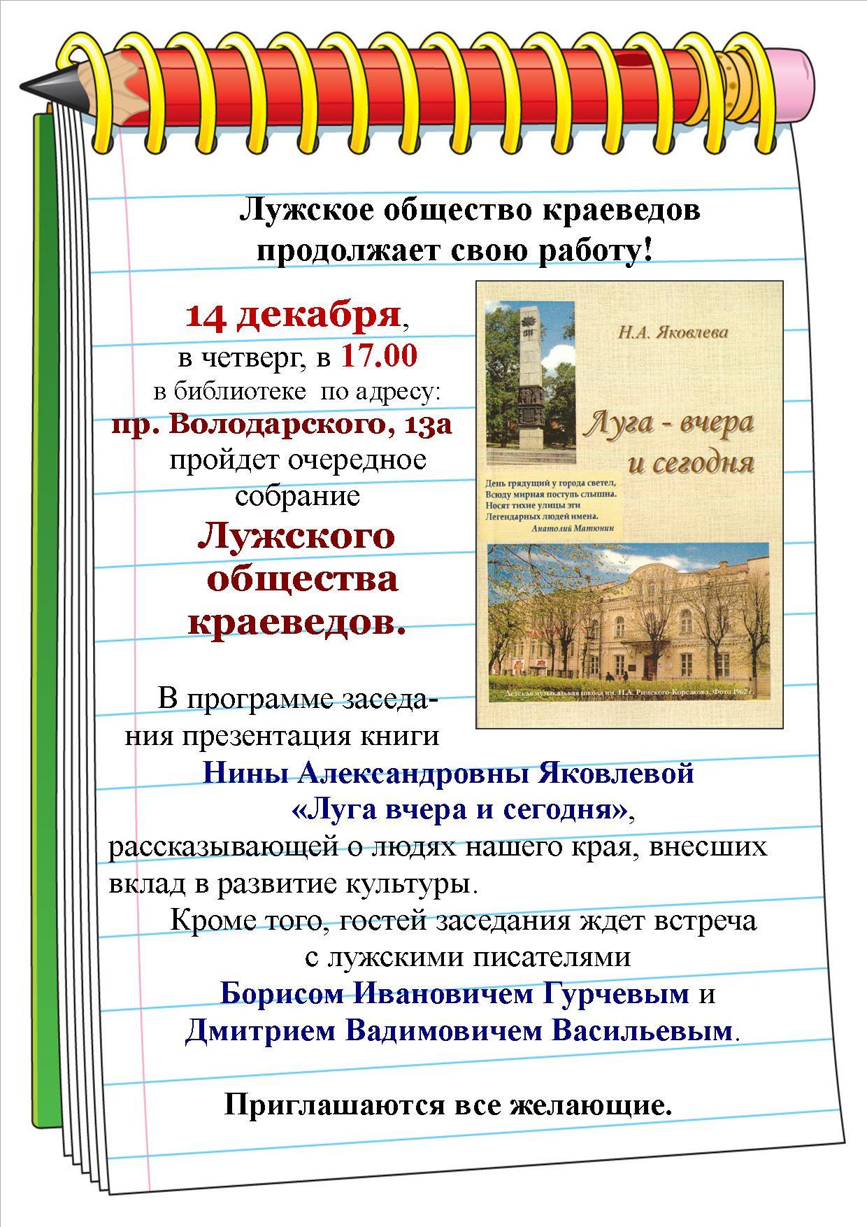 Лужское общество краеведов