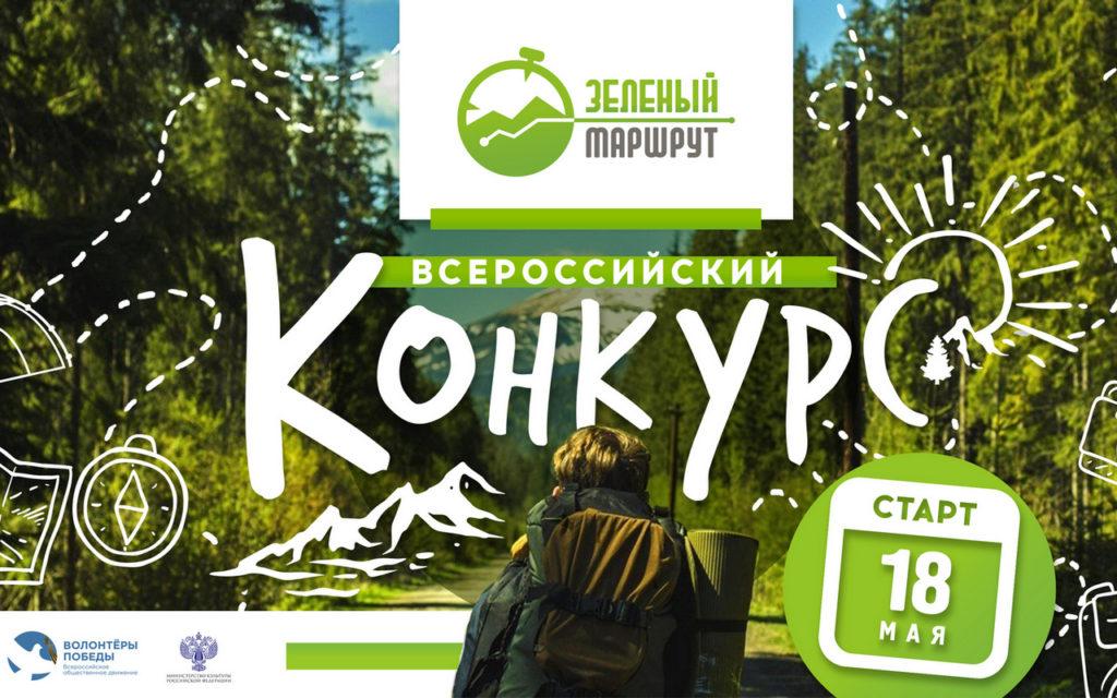 15 мая — 5 сентября | Всероссийский конкурс «Зелёный маршрут»