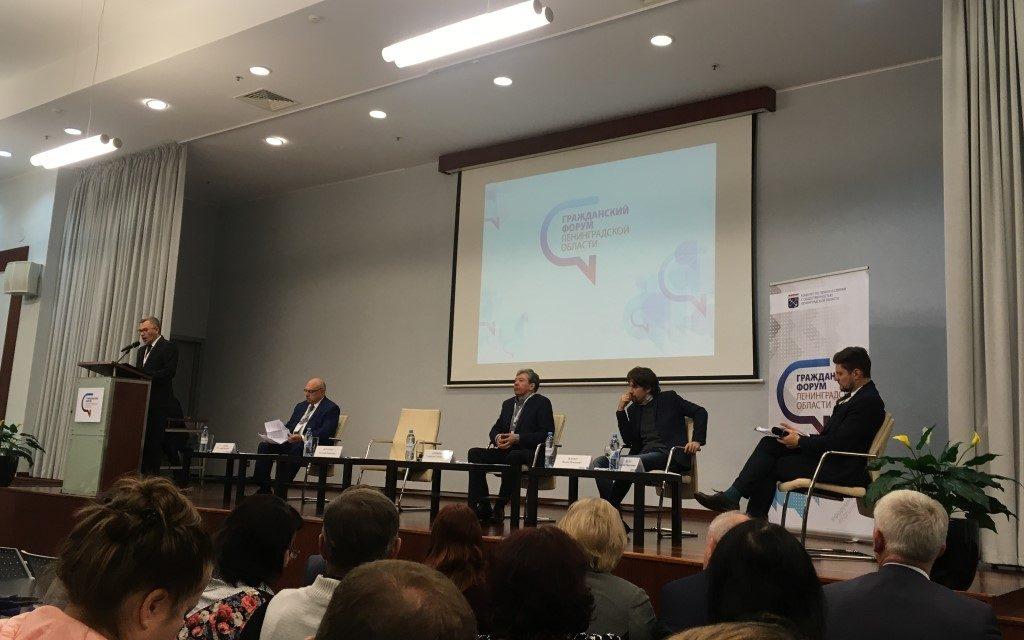 III Гражданский форум Ленинградской области подарил новые проекты