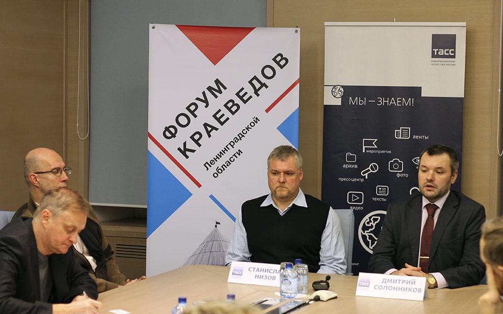 Итоги II форума краеведов подведут в ТАСС