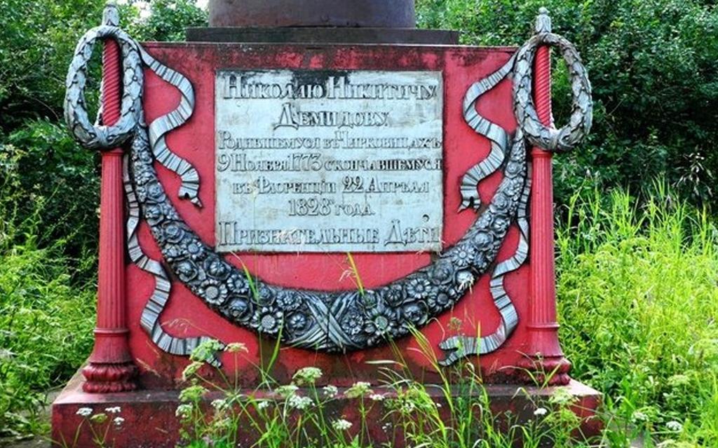 Надпись.Памятник Демидову, Чирковицы, Ленинградская область