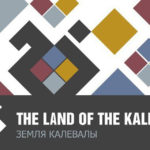 Земля Калевалы - 2019, Этнофестиваль