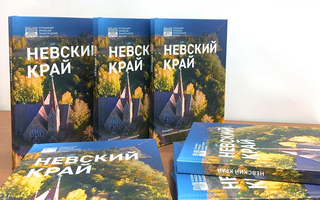"Альманах ""Невский край"""